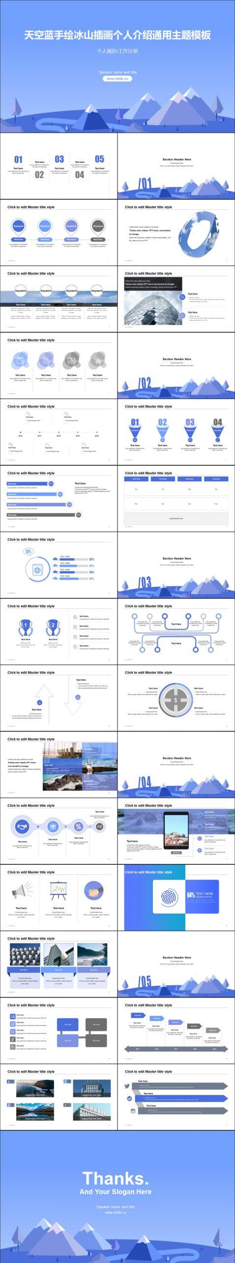 天空蓝手绘冰山插画个人简历PPT模板下载_预览图2