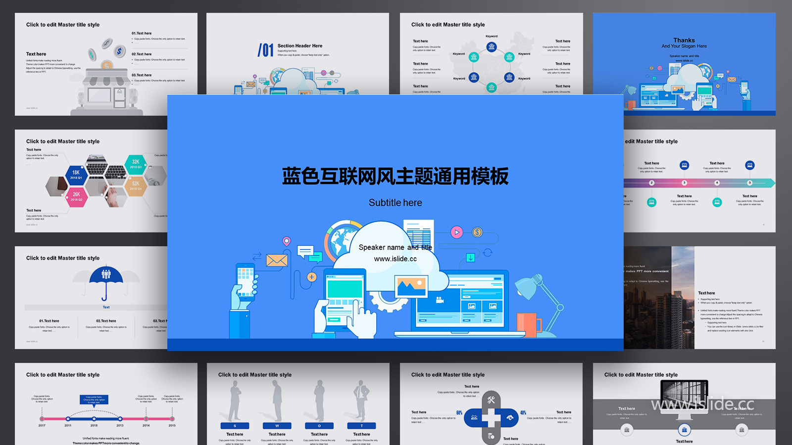 蓝色互联网风工作总结PPT模板下载_预览图1
