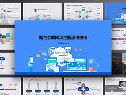 蓝色互联网风工作总结PPT模板下载