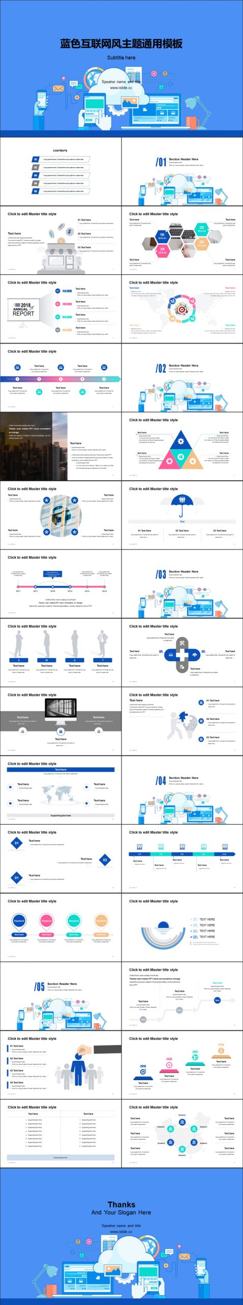 蓝色互联网风工作总结PPT模板下载_预览图2