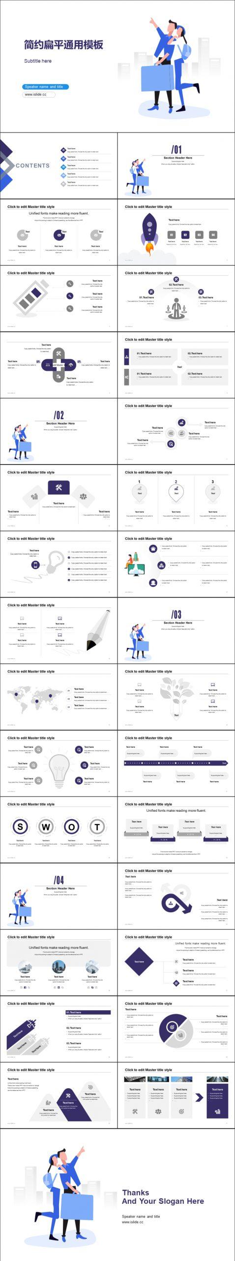 蓝色简约插画风旅游指南PPT模板下载_预览图2