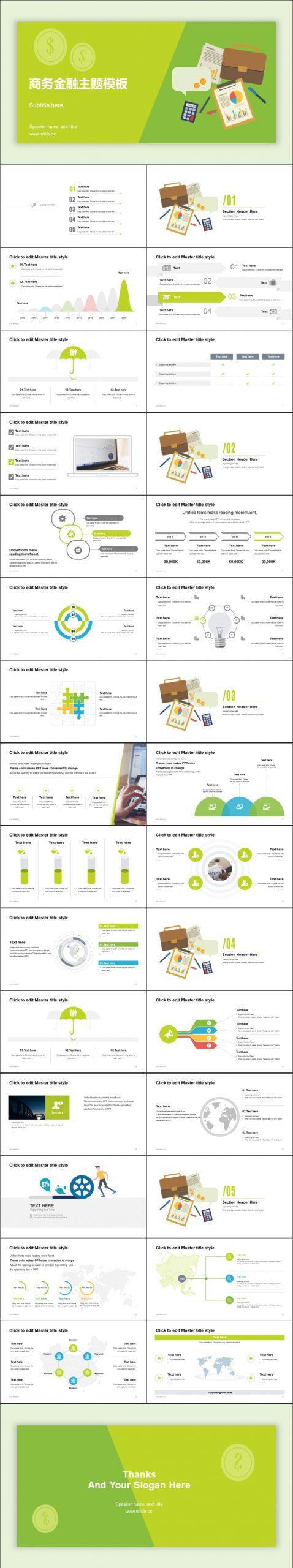 清新綠色手繪插畫金融報告PPT模板下載_預覽圖2