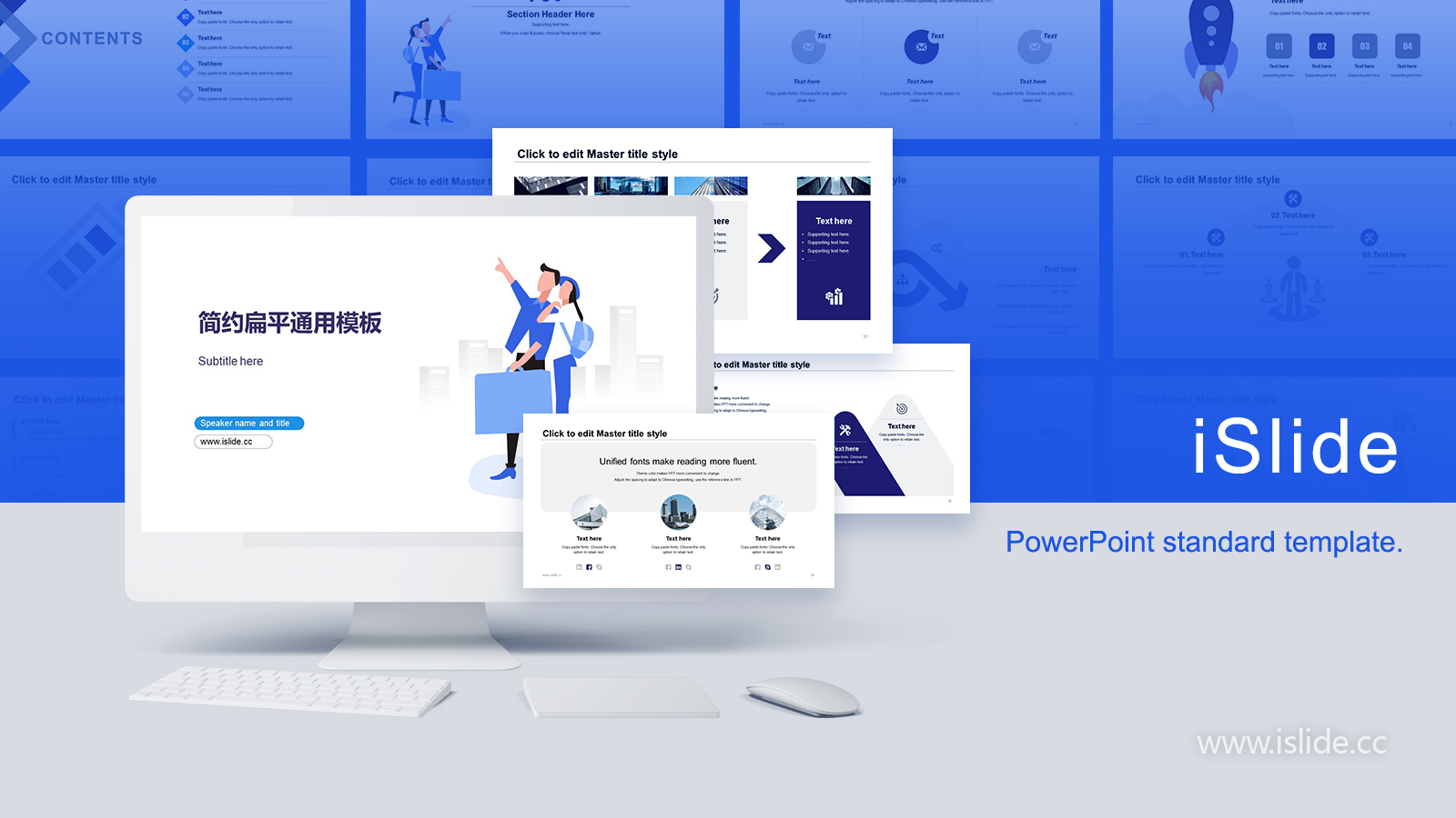 蓝色简约插画风旅游指南PPT模板下载_预览图1