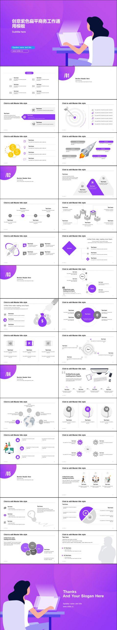 创意紫色扁平商务工作规划PPT模板下载_预览图2