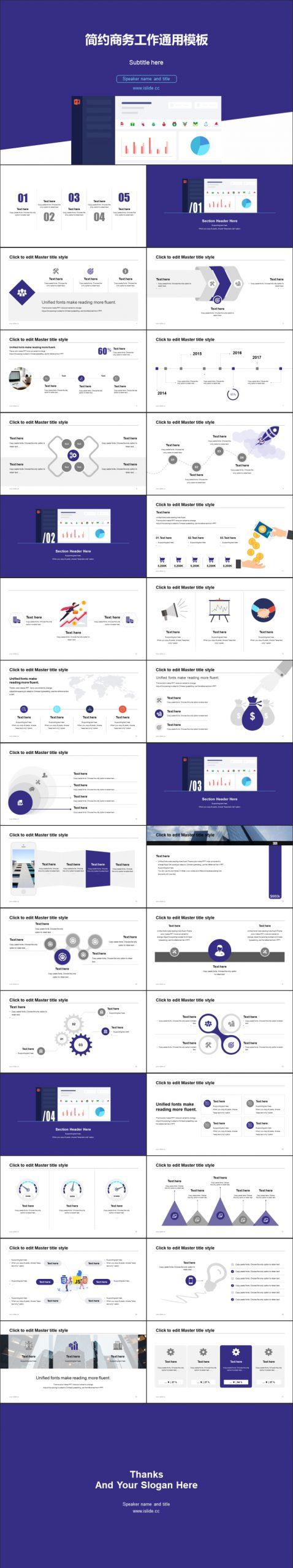 蓝色简约商务数据分析PPT模板下载_预览图2