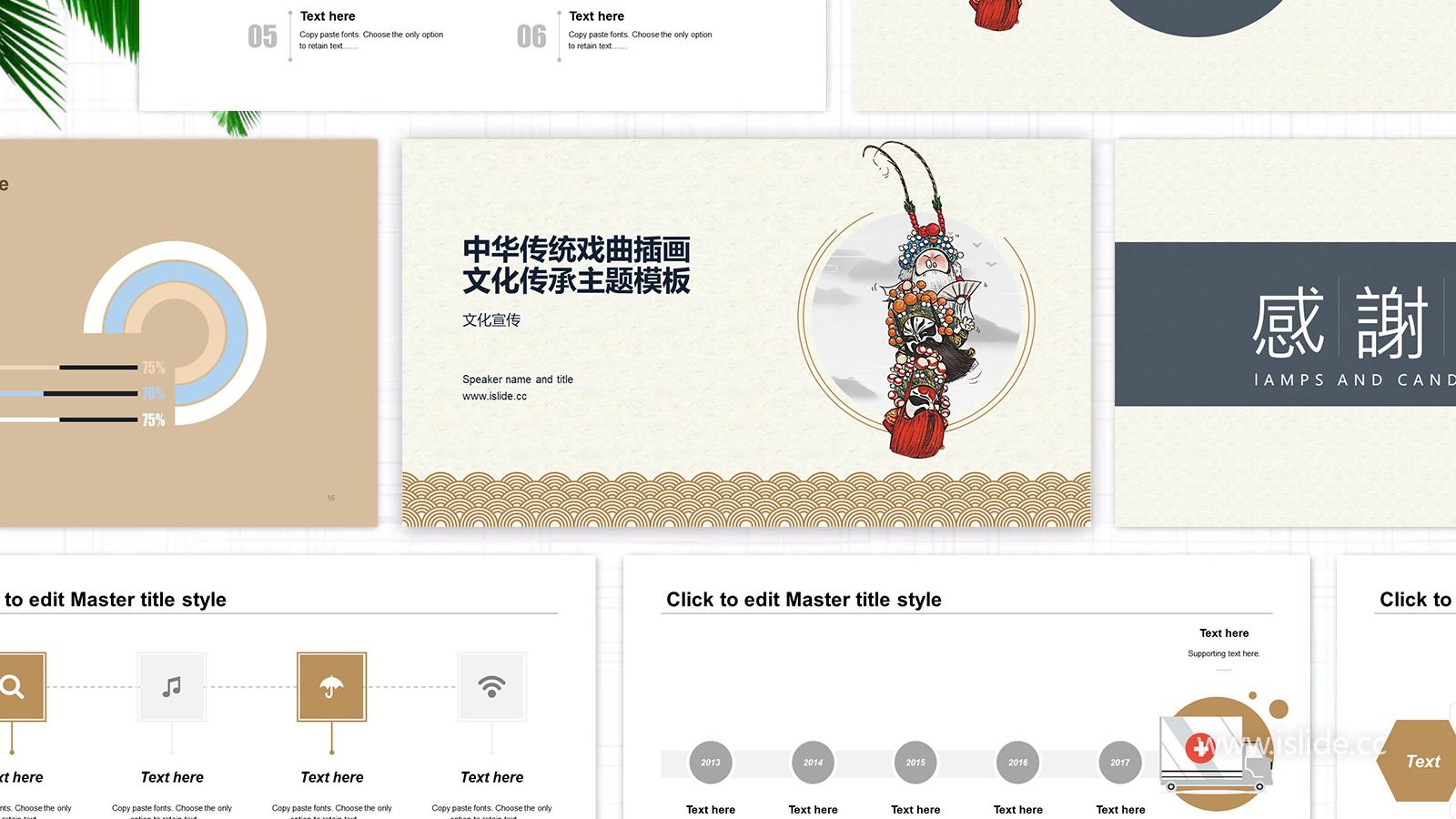 中华传统戏曲文化传承主题模板下载_预览图1