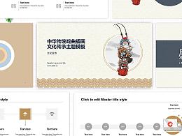 中华传统戏曲文化传承主题模板下载