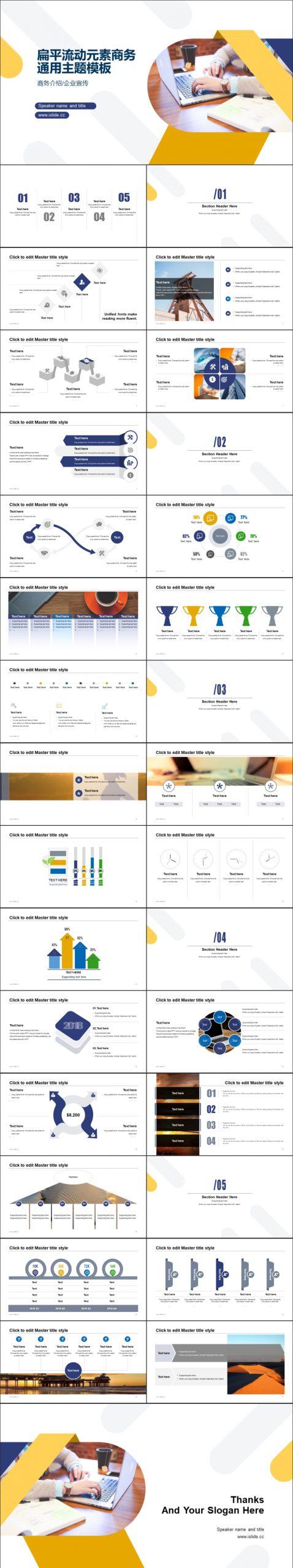 黄色简约清新总结报告PPT模板下载_预览图2