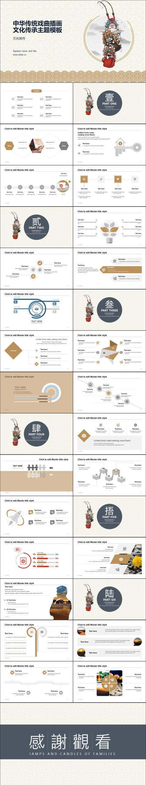 中华传统戏曲文化传承主题模板下载_预览图2