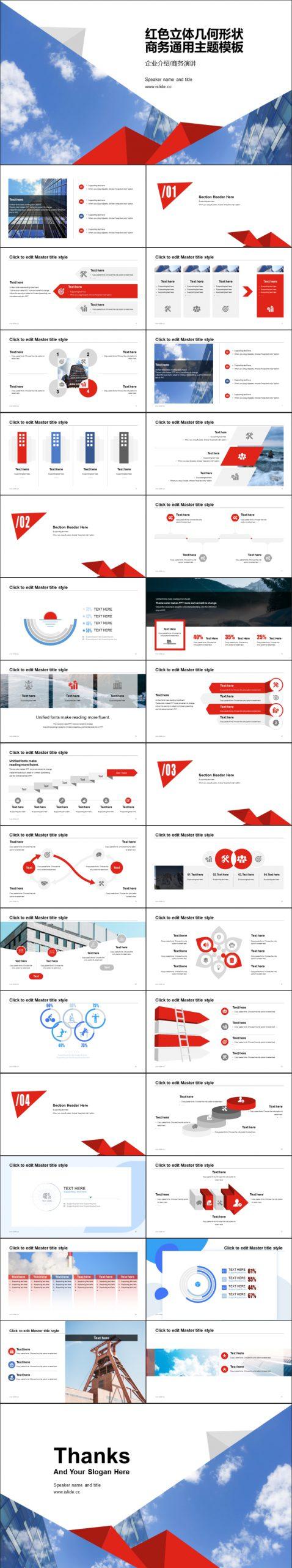 红色立体几何形状商务通用PPT模板下载_预览图2