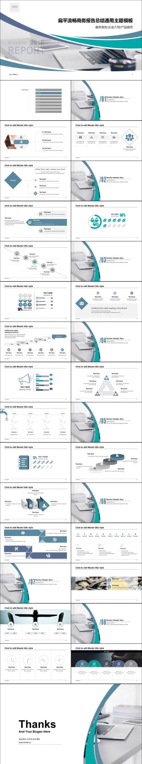 流暢的線條商務報告總結通用PPT模板下載_預覽圖2