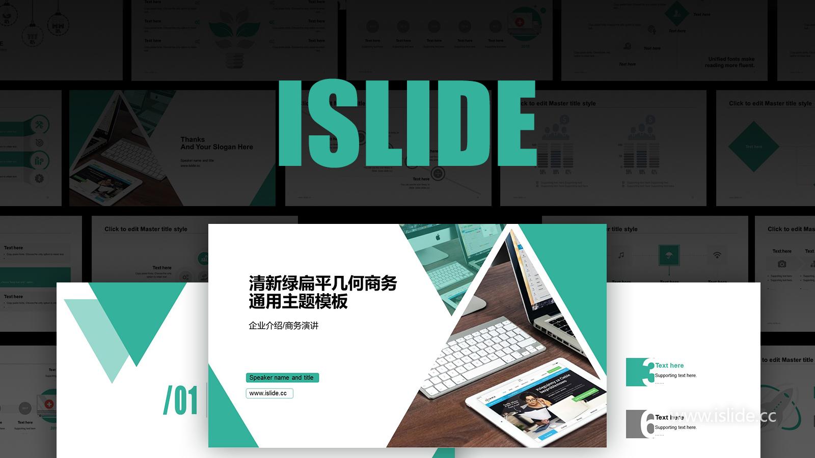 iSlide清新綠色幾何分割商務通用PPT模板下載_預覽圖1
