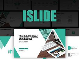 iSlide清新绿色几何分割商务通用PPT模板下载