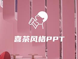 借鉴喜茶的优秀海报来完成PPT设计
