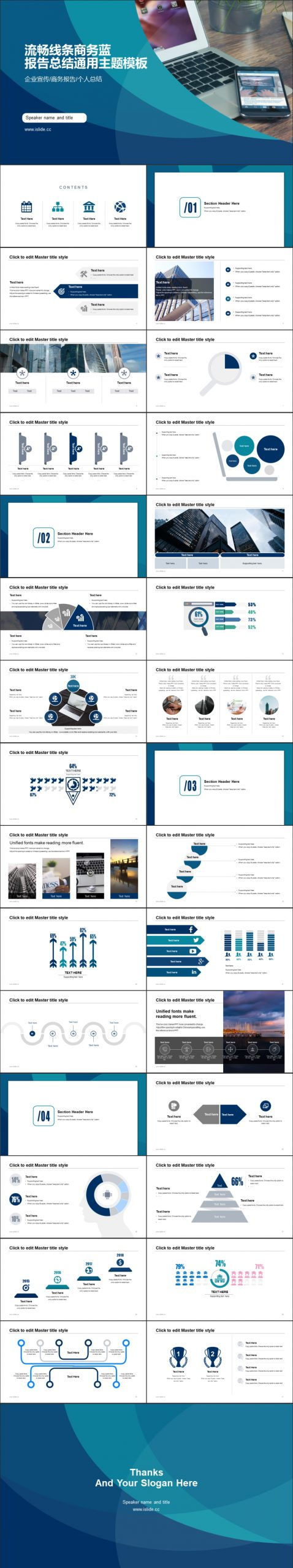 蓝色流畅线条商务报告PPT模板下载_预览图2