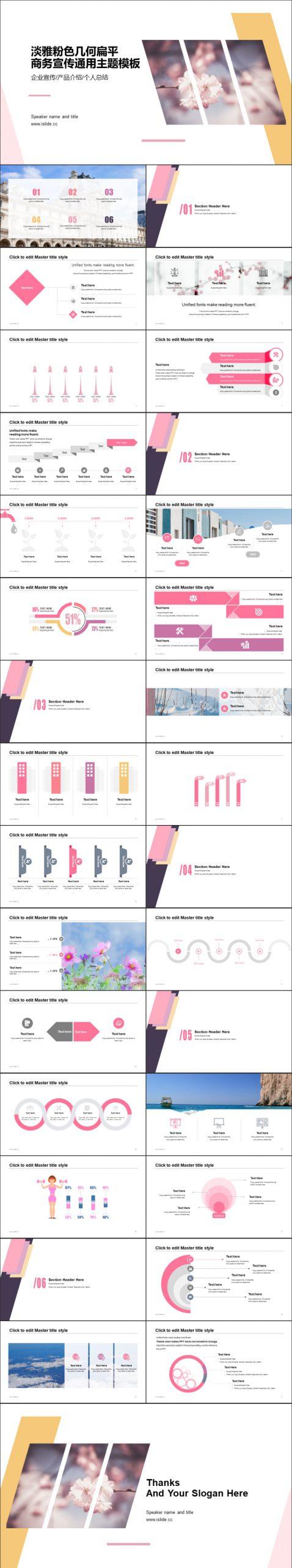 淡雅粉色几何扁平商务宣传PPT模板下载_预览图2
