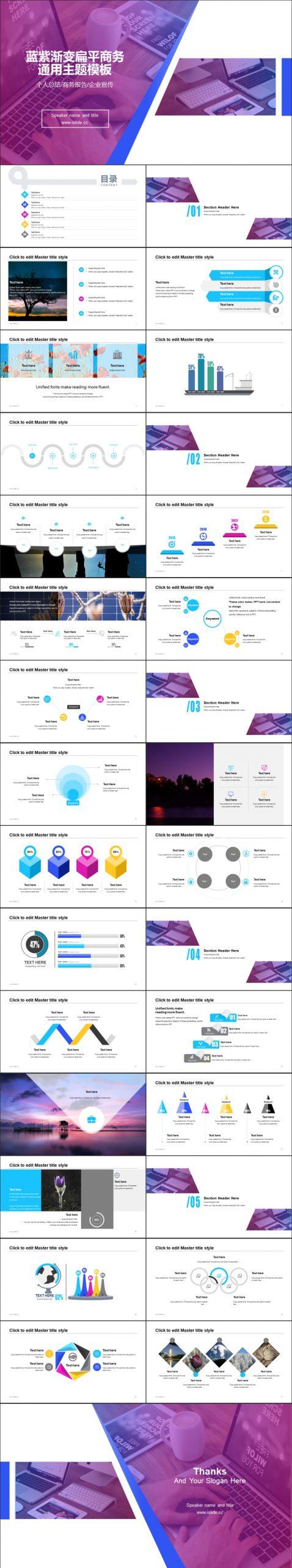 iSlide蓝紫渐变扁平商务工作规划PPT模板下载_预览图2