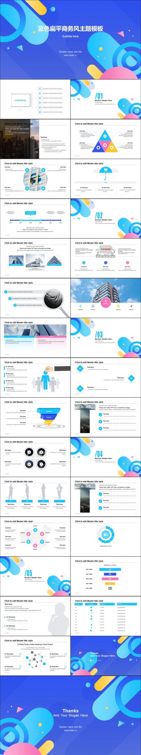 iSlide蓝色扁平商务风PPT模板下载_预览图2
