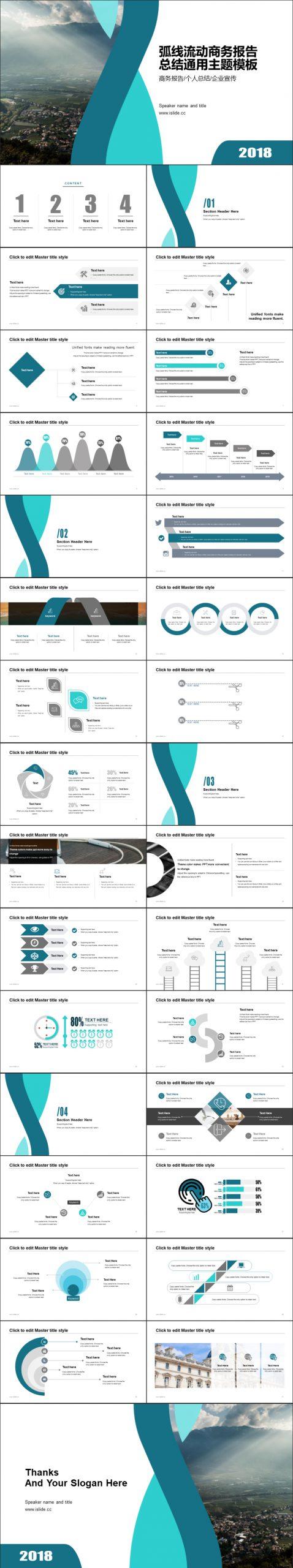 弧線流動簡約商務年度總結報告PPT模板下載_預覽圖2