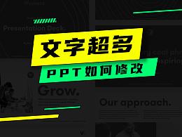 文字超多的PPT究竟该如何美化?快快戳进来看!