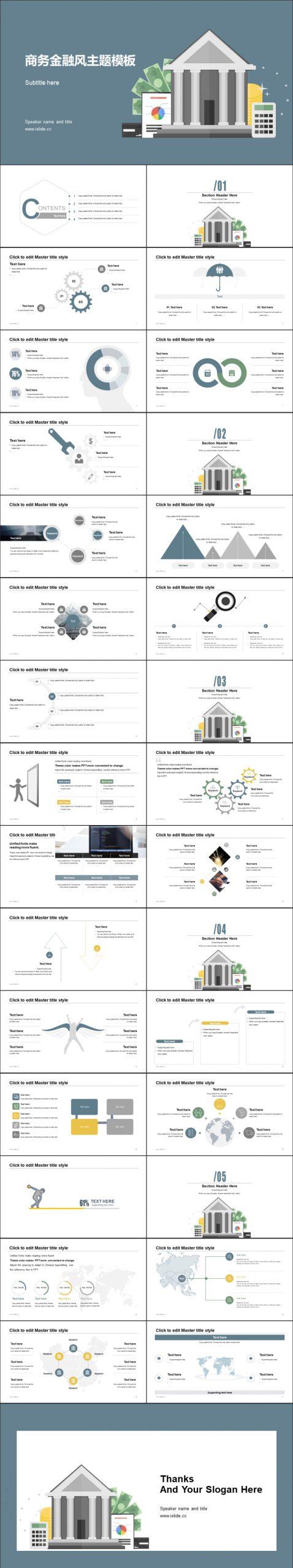 浅灰色金融行业分析PPT模板下载_预览图2