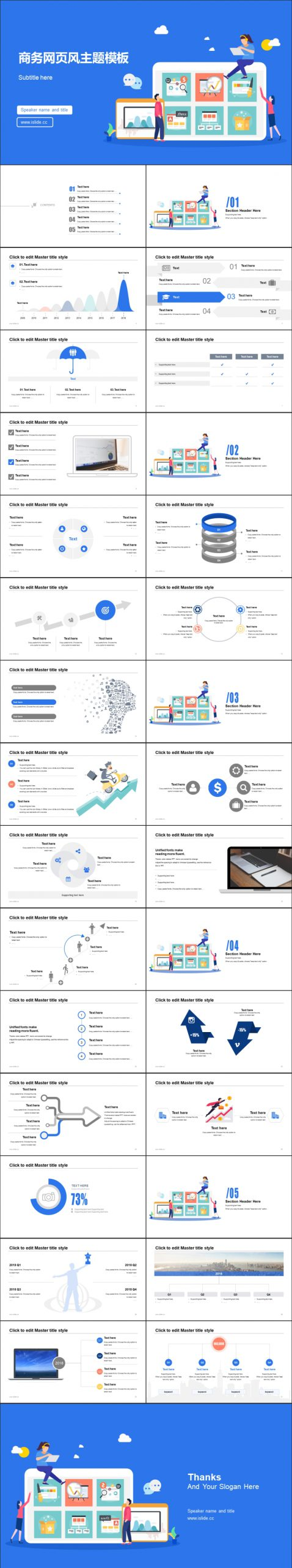 蓝色简约商务网页风PPT模板下载_预览图2