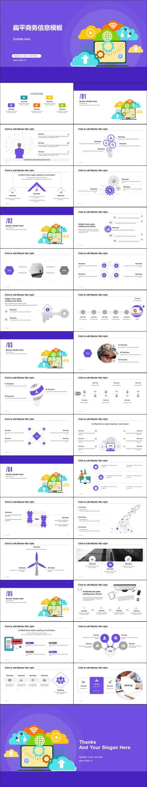电子商务网络营销推广PPT模板下载_预览图2