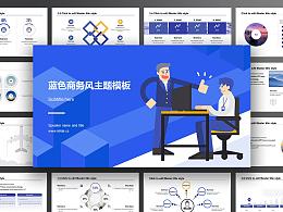 蓝色简约商务风工作总结PPT模板下载