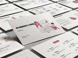 简约插画风格营销方案PPT模板下载