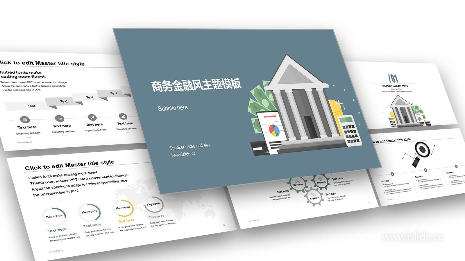 浅灰色金融行业分析PPT模板下载_预览图1