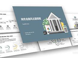 浅灰色金融行业分析PPT模板下载