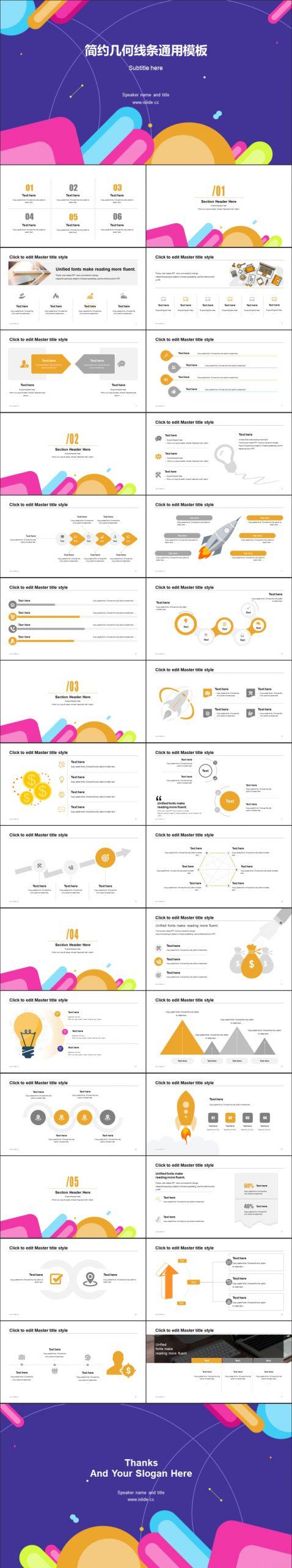 缤纷色彩节日庆典营销策略PPT模板下载_预览图2