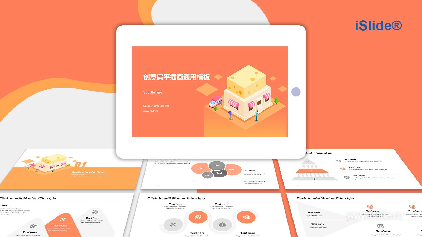 橙色简约网页插画风格PPT模板下载_预览图1