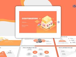 橙色简约网页插画风格PPT模板下载
