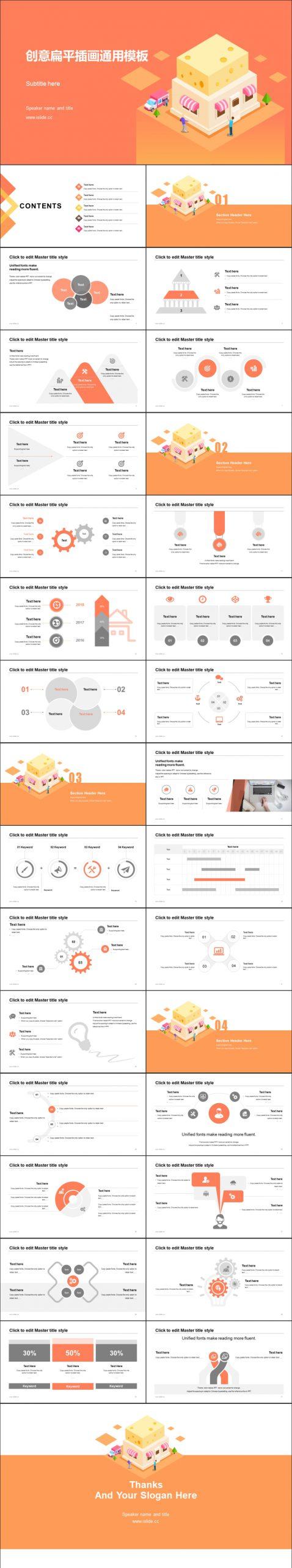 橙色简约网页插画风格PPT模板下载_预览图2