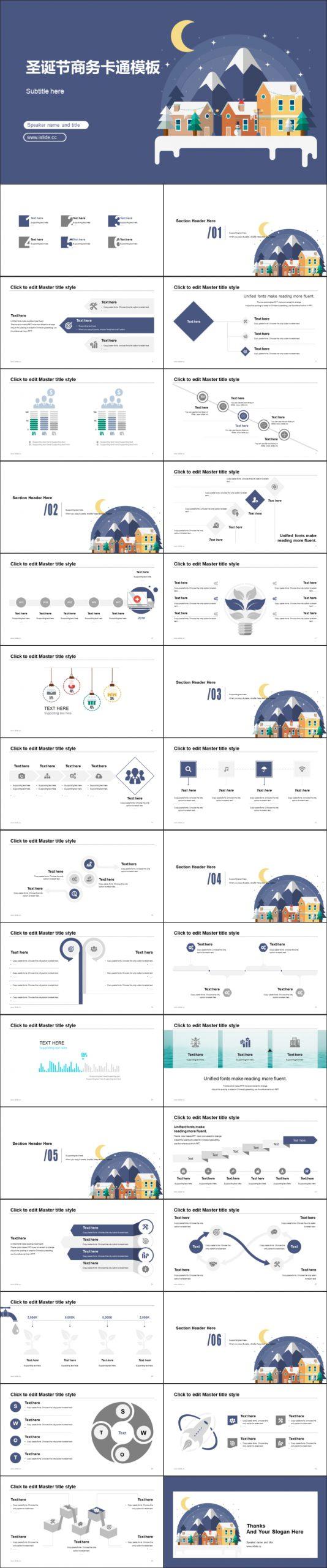 冬日圣诞节贺卡节日庆典PPT模板下载_预览图2