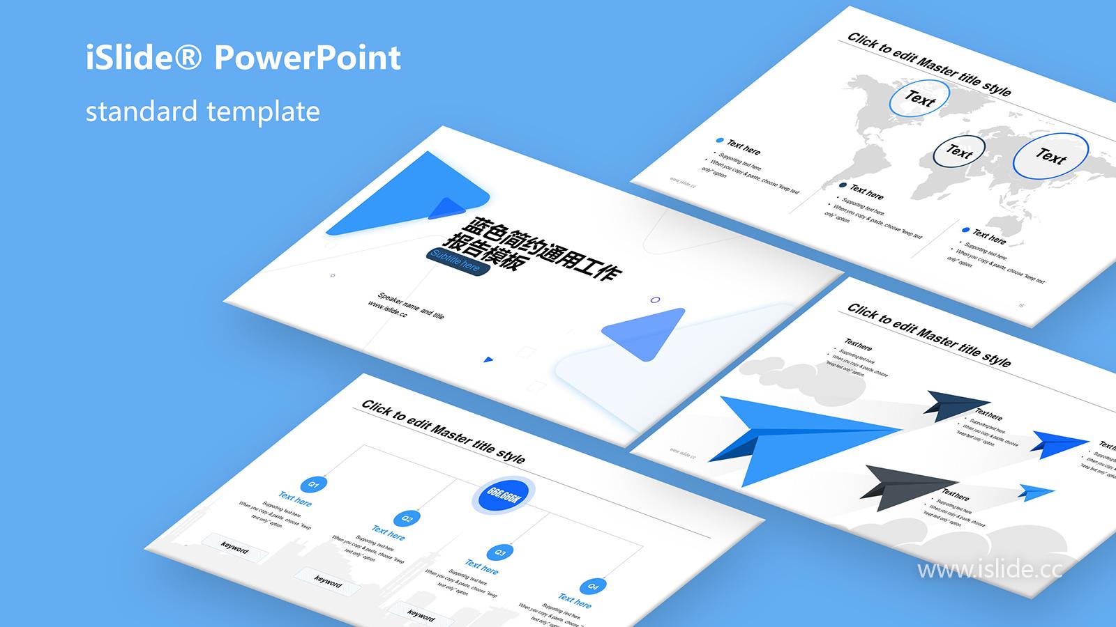 蓝色简约商务风分析报告PPT模板下载_预览图1