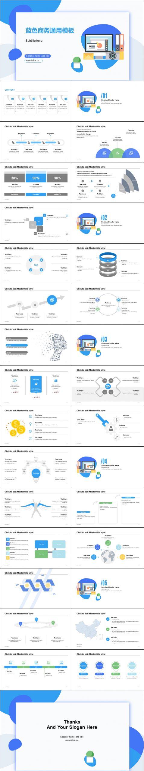 蓝色简约商务风工作规划PPT模板下载_预览图2