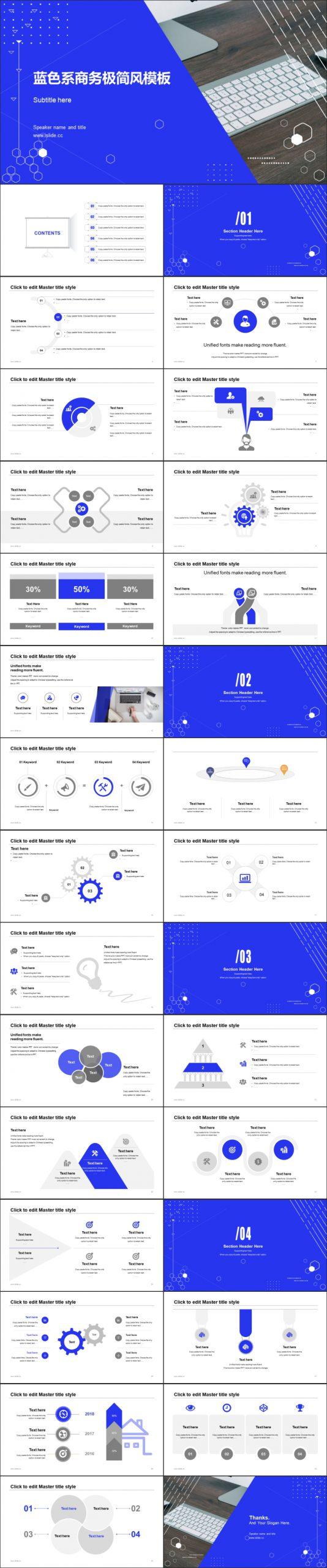 藍色極簡商務風工作總結PPT模板下載_預覽圖2