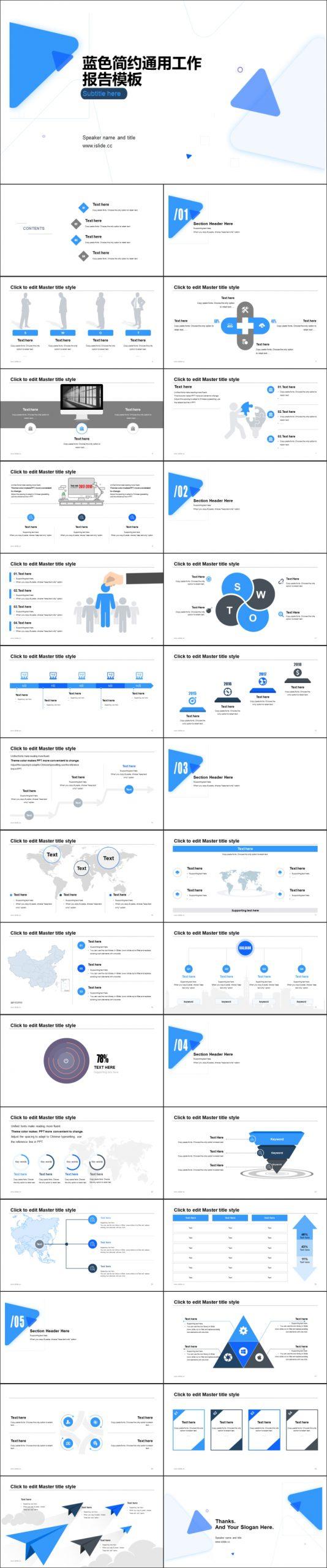 藍色簡約商務風分析報告PPT模板下載_預覽圖2