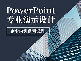 PowerPoint专业演示设计企业内训系列课程