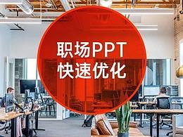 色塊的3大巧妙用法,助你快速美化職場PPT!