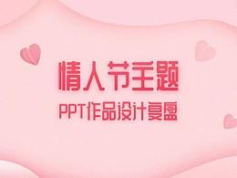 剪纸风PPT的制作思路,带你从零开始美化一份PPT!