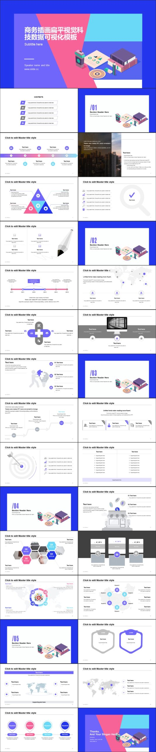 插畫風格數據可視化PPT模板_預覽圖2