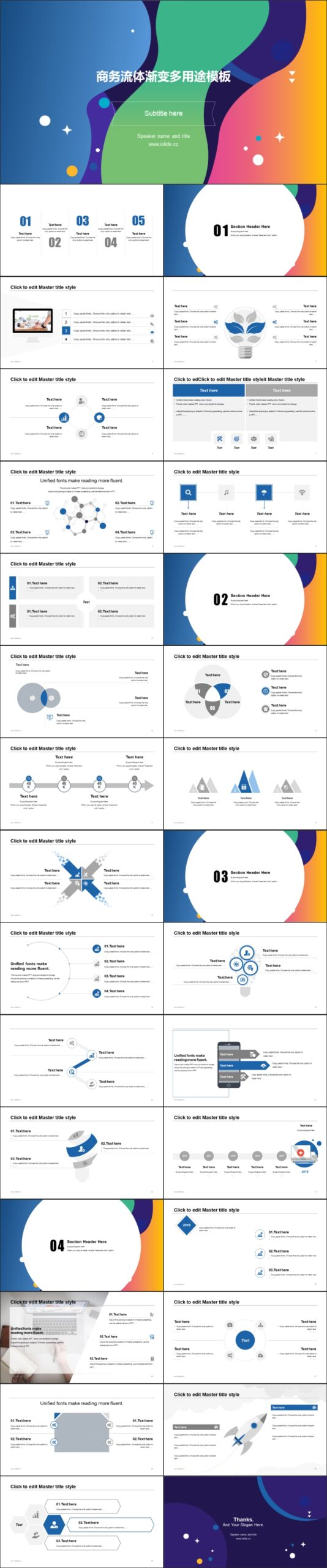 流体渐变简约风格工作总结PPT模板_预览图2