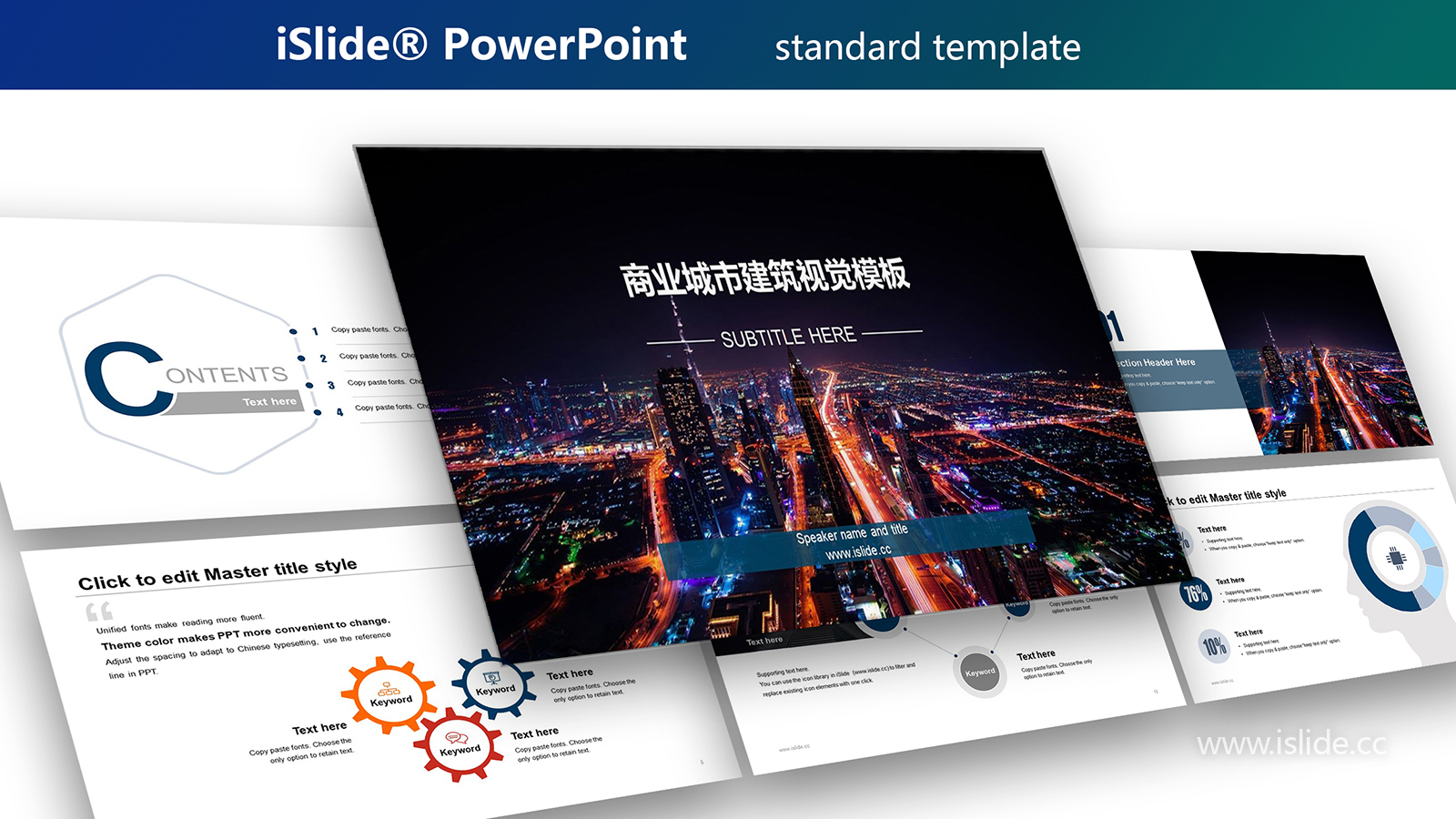 都市夜景城市建筑视觉PPT模板_预览图1