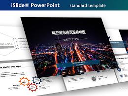 都市夜景城市建筑視覺PPT模板