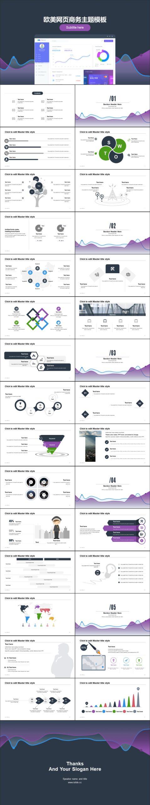 简约商务风格网站竞争分析PPT模板下载_预览图2