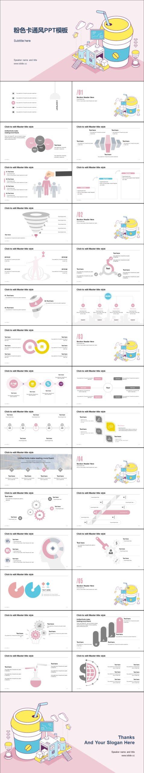秋日的粉色奶茶营销情况分析PPT模板下载_预览图2