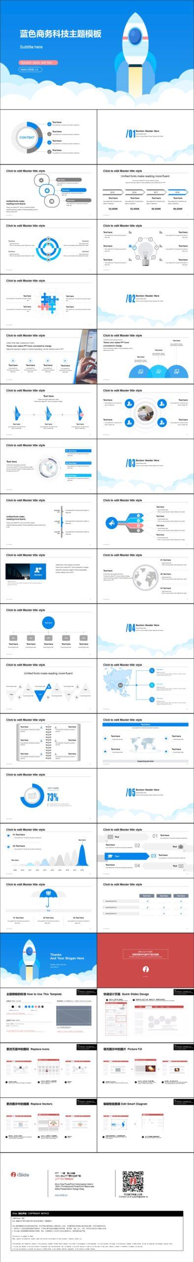 蓝色的火箭简约商务科技主题PPT模板下载_预览图2